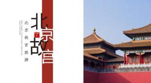 北京故宫旅游PPT模板下载