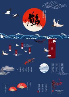 中国国潮鹤PPT模板下载