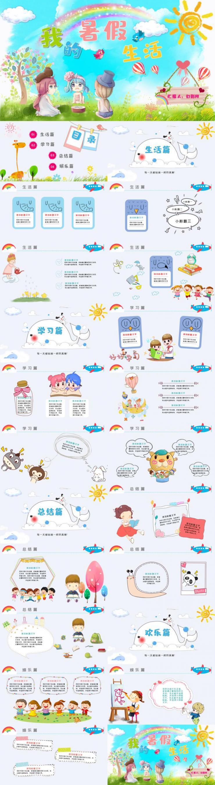 蓝色暑假小清新阳光卡通PPT模板