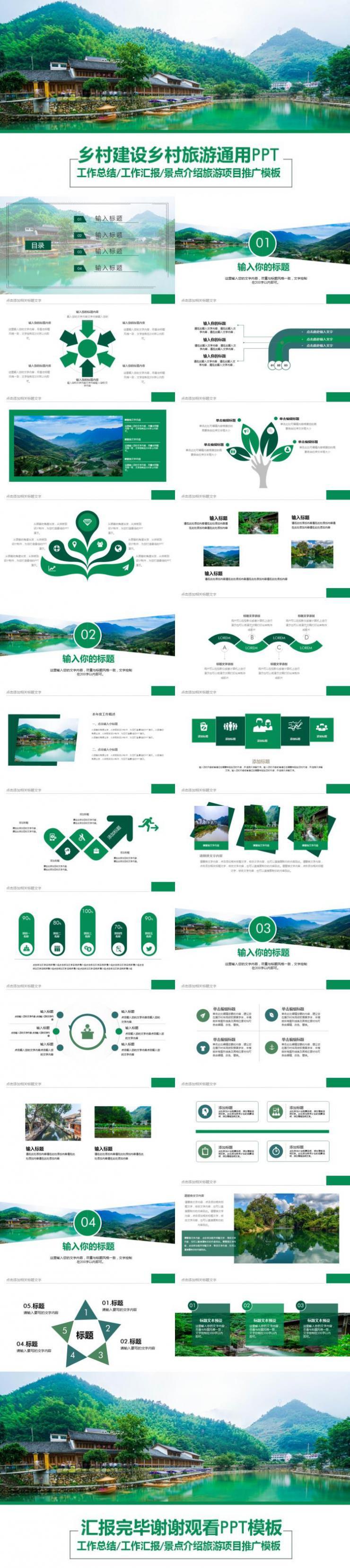 乡村建设乡村旅游PPT模板下载