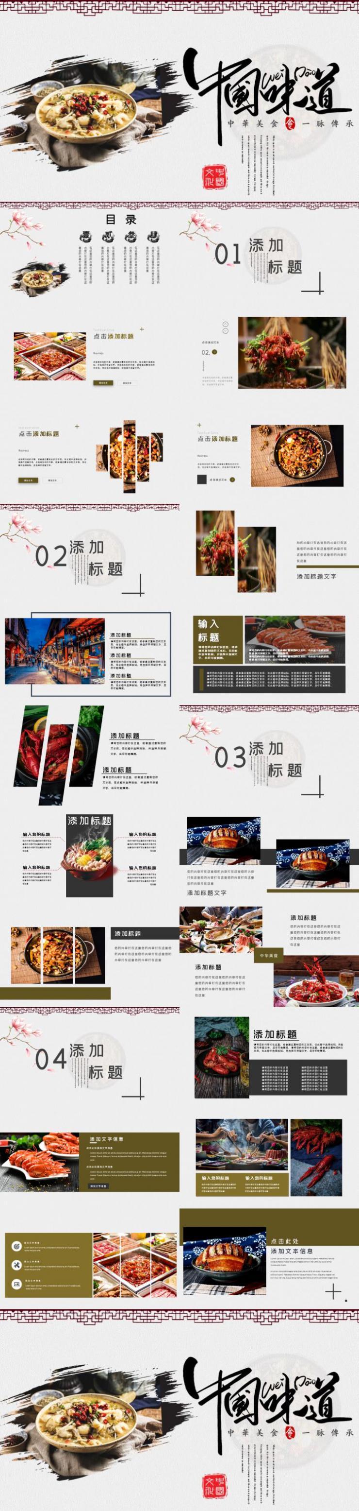 中国味道PPT模板下载