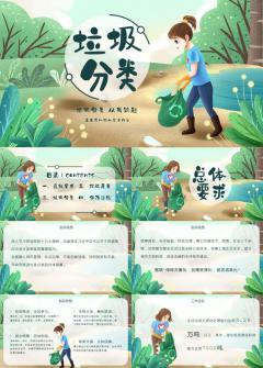 上海垃圾分类人人有责环保插画教育ppt模板下载