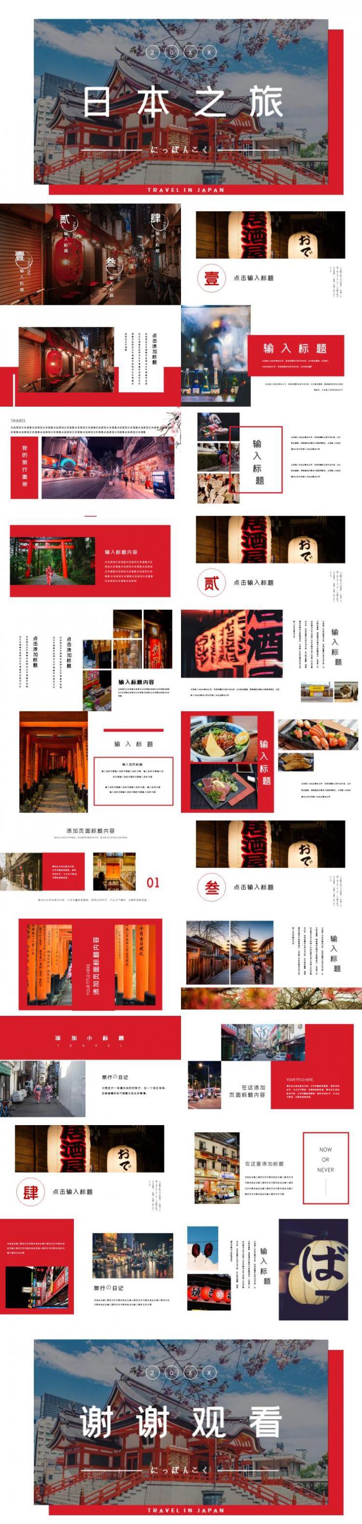 日本旅游PPT模板下载