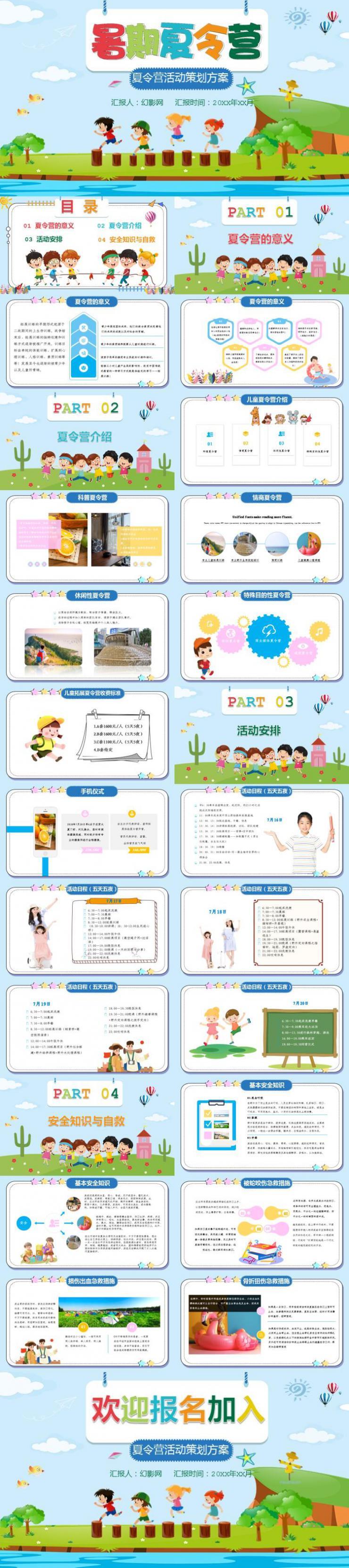 暑假夏令营活动策划PPT模板下载