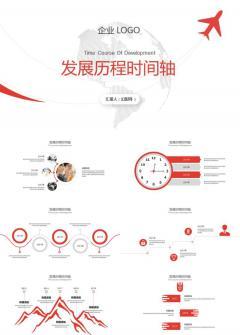 红色商务发展历程时间轴PPT模板
