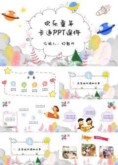 可爱卡通欢乐童年课件PPT模板