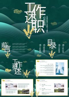 中国风教育行业述职报告PPT模板