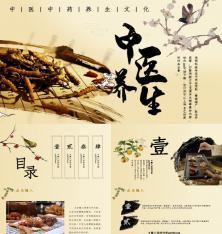 中医中药养生文化PPT模板下载