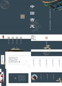 简约中国风工作汇报PPT模板下载