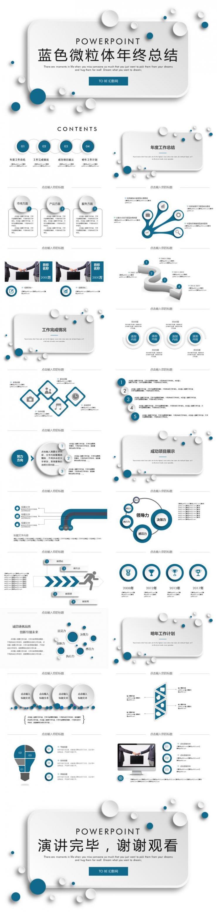 蓝色微立体年终总结PPT模板下载
