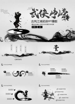 古风江湖武侠PPT模板