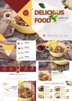时尚餐饮美食PPT模板