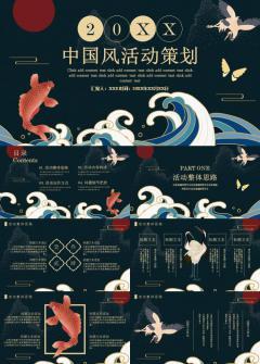 中国风活动策划PPT模板