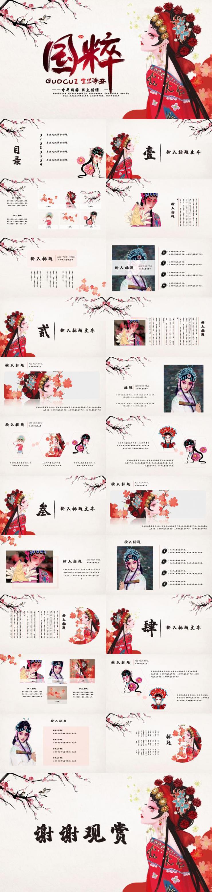 国粹文化戏曲戏剧中国风PPT模板