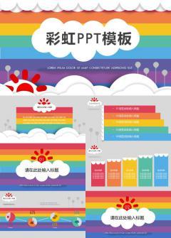 彩虹PPT模板下�d