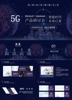 5G光速时代PPT模板