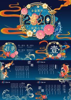 国潮复古中国风新春庆典PPT模板