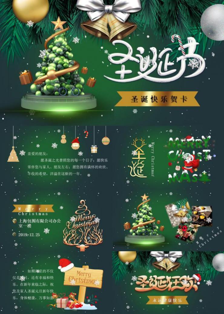 大气绿色简约圣诞节贺卡PPT模板
