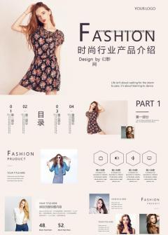 简约杂志风服装行业时尚产品介绍PPT模板