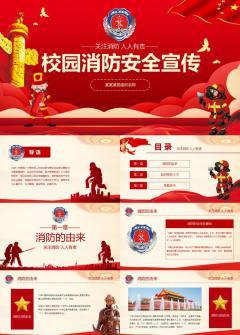 校园消防安全知识宣传PPT模板下载