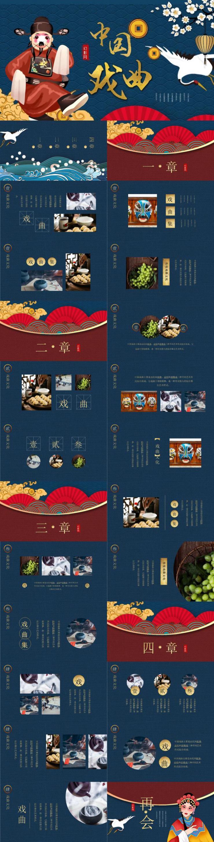 中国戏剧PPT模板下载