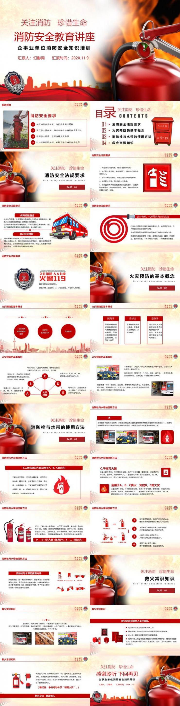 消防安全宣传PPT模板下载