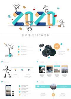 卡通手绘2020PPT模板下载