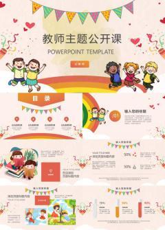 儿童插画风教育教师公开课PPT模板