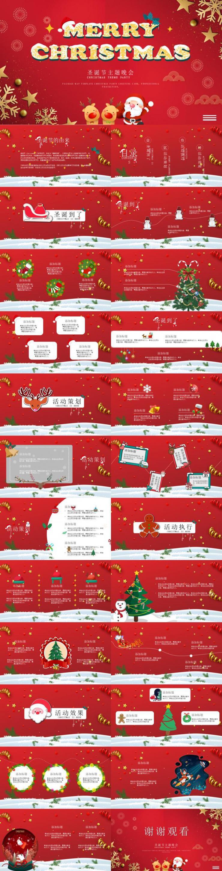 圣诞节节庆PPT模板下载