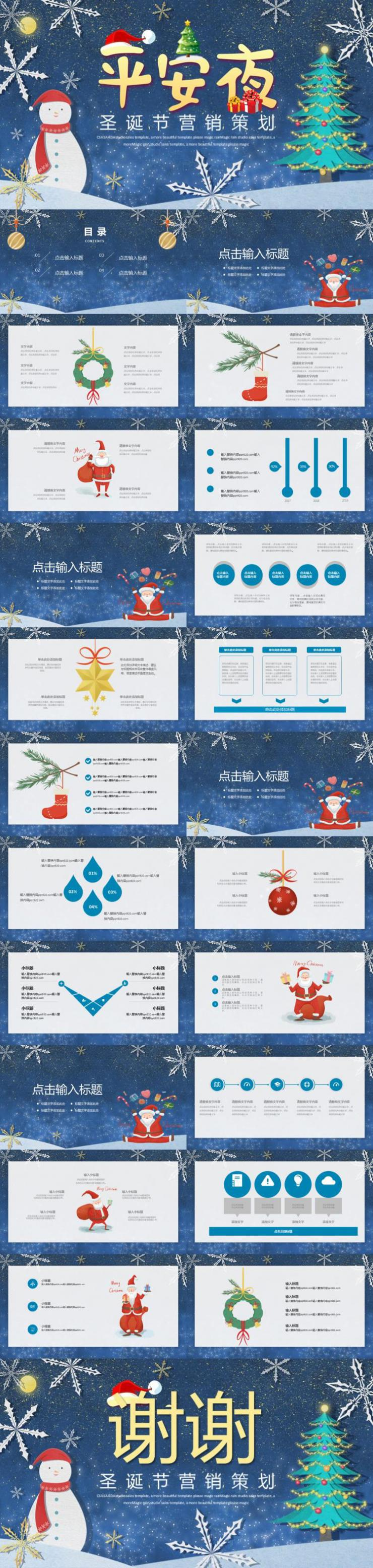 简约圣诞节营销策划PPT模板