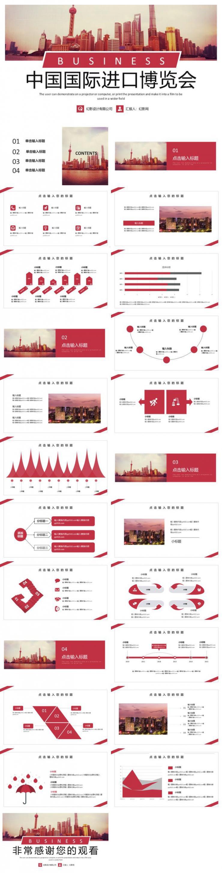 时尚大气中国国际进口博览会PPT模板