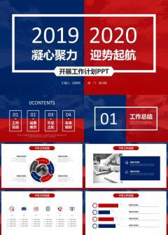 2020年计划总结PPT模板下载