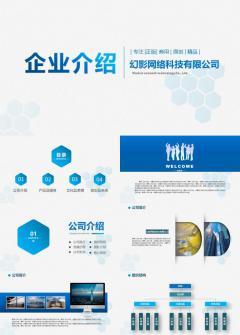 企业介绍PPT模板下载