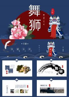 国潮手绘舞狮文化教育PPT模板