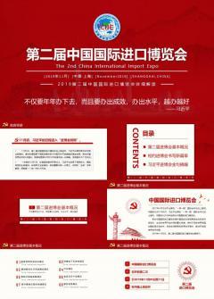 第二届中国国际进出口博览会解读PPT模板