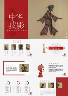 红色中国风中华传统皮影戏戏曲PPT模板