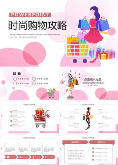 简约时尚购物攻略活动策划PPT模板