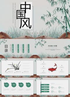 简约中国风工作总结汇报PPT模板