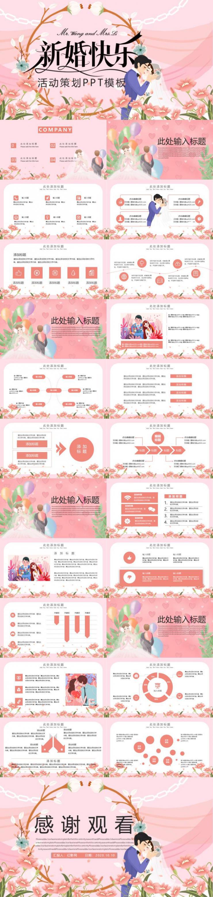婚礼活动策划PPT模板