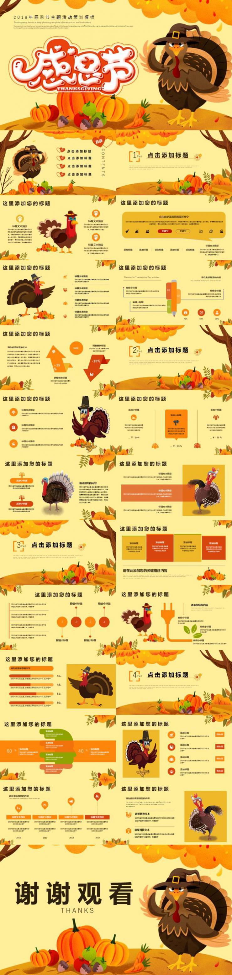 原创唯美肌理感恩节活动策划模板