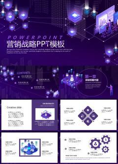 2.5D企业营销战略PPT模板