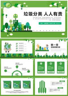 绿色插画风垃圾分类PPT模板