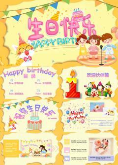 卡通可爱生日快乐相册PPT模版