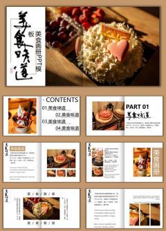 小清新甜品美食相册PPT模板