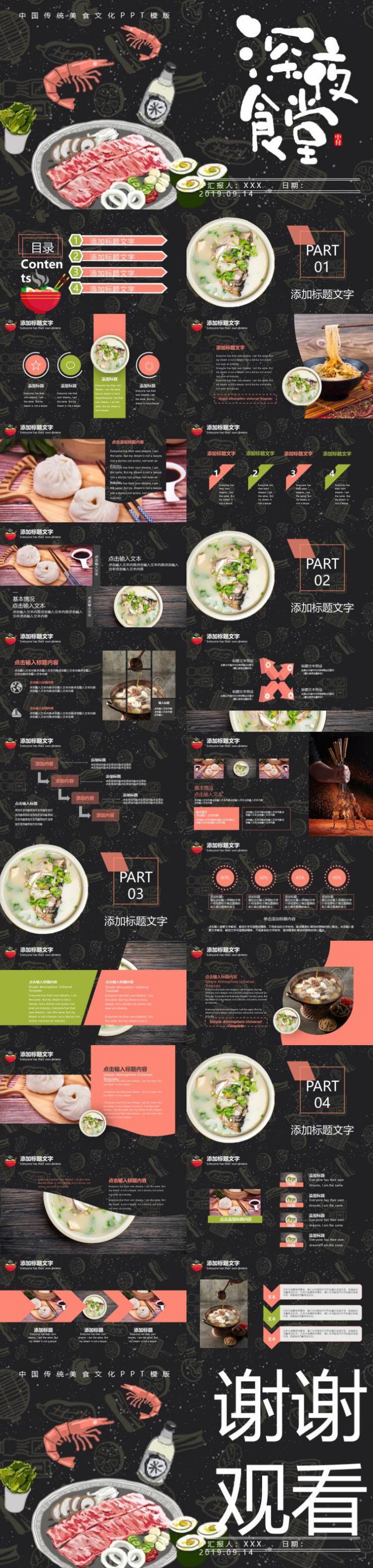 中国传统美食文化PPT模版