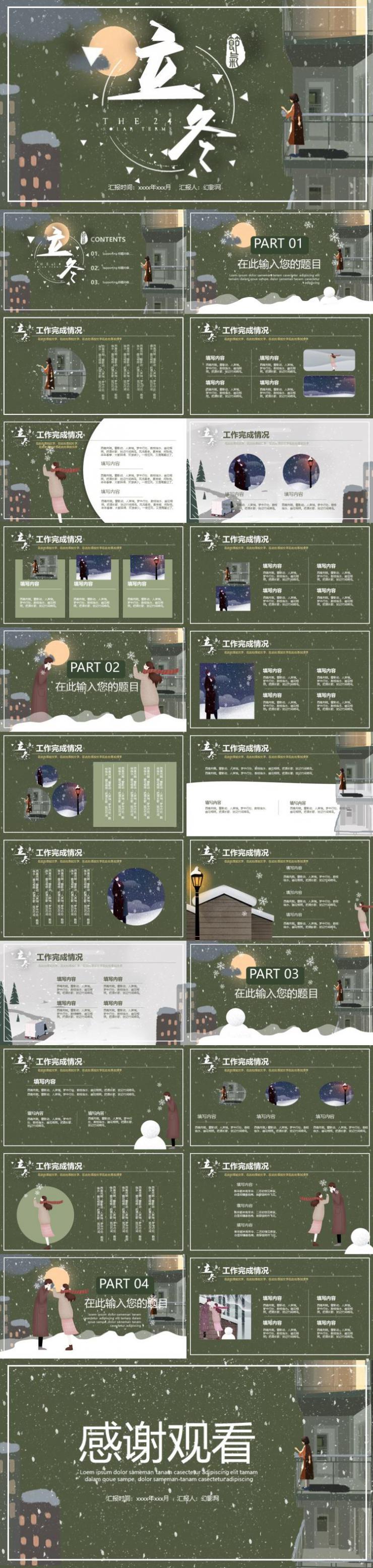 绿色立冬雪景工作总结汇报PPT模板