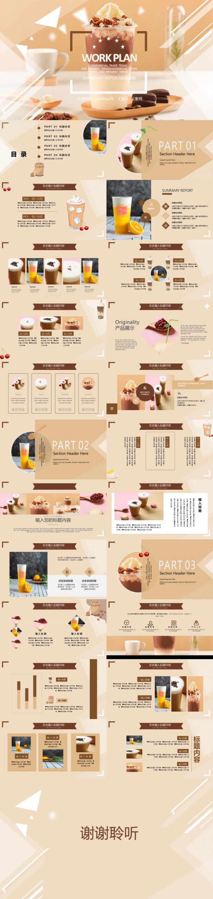 复古简约咖啡产品介绍下午茶咖啡厅PPT模板下载