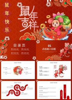 红色卡通鼠年吉祥活动策划PPT模板