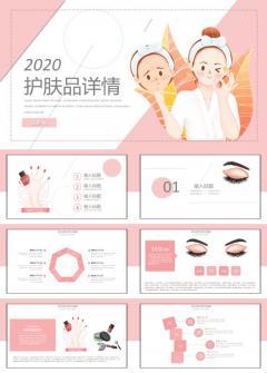 护肤产品发布PPT模板