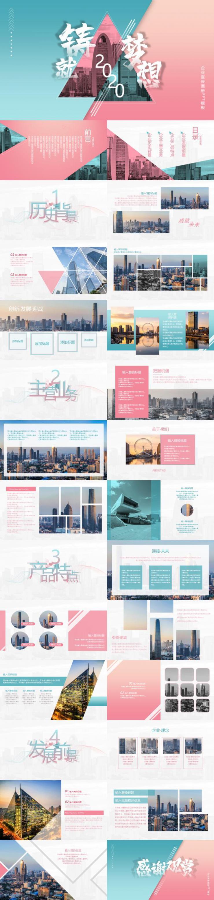 几何商务风企业宣传画册PPT模板